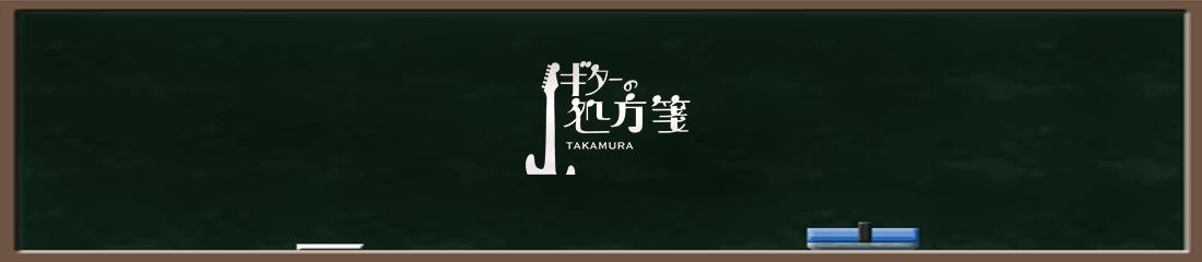 ギターの処方箋TAKAMURA -生徒専用サイト-